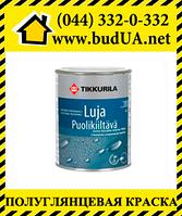 Луя полуглянцевая стойкая покрывная краска Tikkurila, С 0,9 л