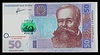 КОПИЯ! Банкнота Украины 50 гривен 2011 г., фото 1
