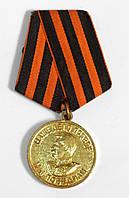 Медаль СССР «За победу над Германией в Великой Отечественной войне», фото 1