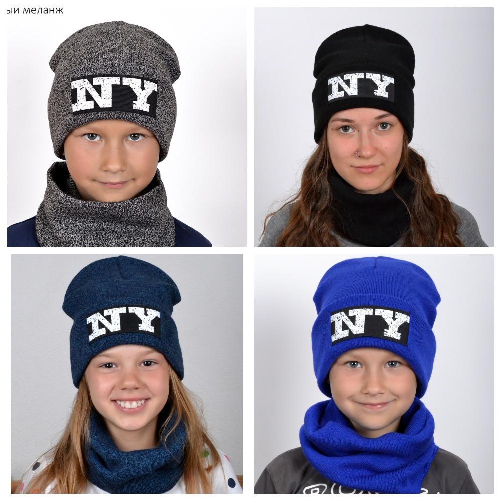 Модная шапка NY для подростков, Разные цвета, 55,56