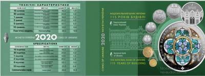 Набір `Монети України 2020 року`, фото 2