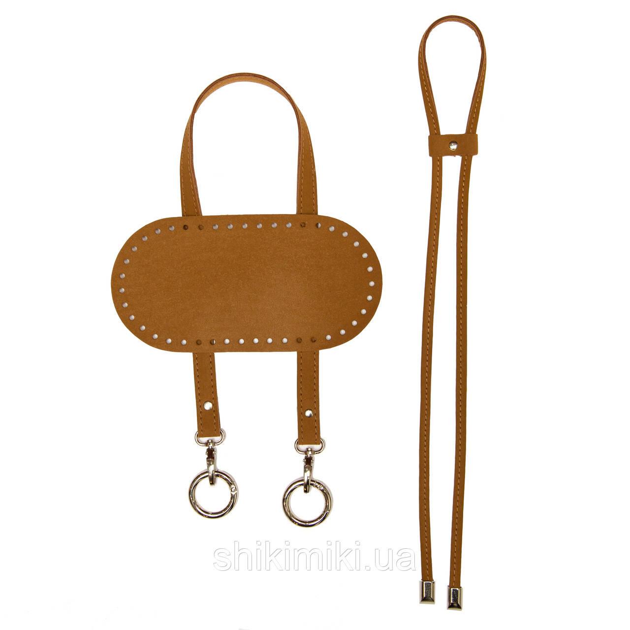 Комплект для сумки Торба з еко шкіри, колір рудий, матовий