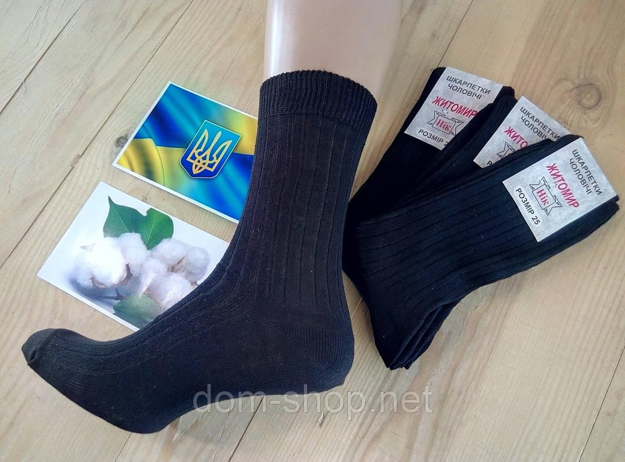Носки мужские ,демисезонные рубчик черные, 29р. ( 100 % хлопок ) Украина