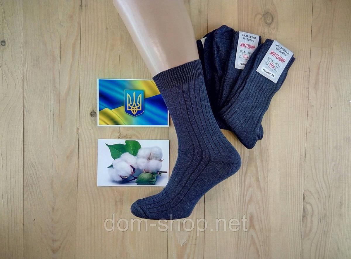 Носки мужские ,демисезонные рубчик джинс, 27р. ( 100 % хлопок ) Украина