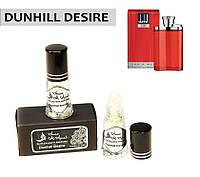 Мужской аромат молодости и энергии Аналог на Dunhill Desire  (Дубай), фото 1