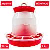 Бункерная кормушка на 2,9 кг (пр-во Украина) для бройлеров, утят, цыплят и индюшат