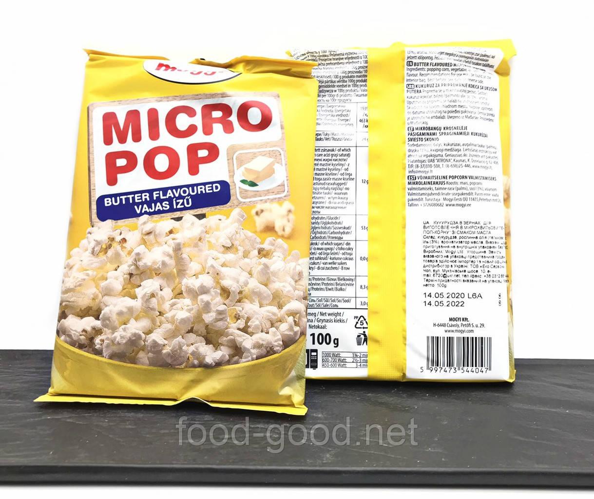 Попкорн для микроволновки с сливочным маслом, 100г