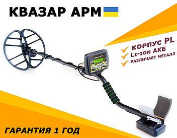 Металлоискатель Металошукач КВАЗАР АРМ корпус PL с дискриминацией (глубина 2 м)