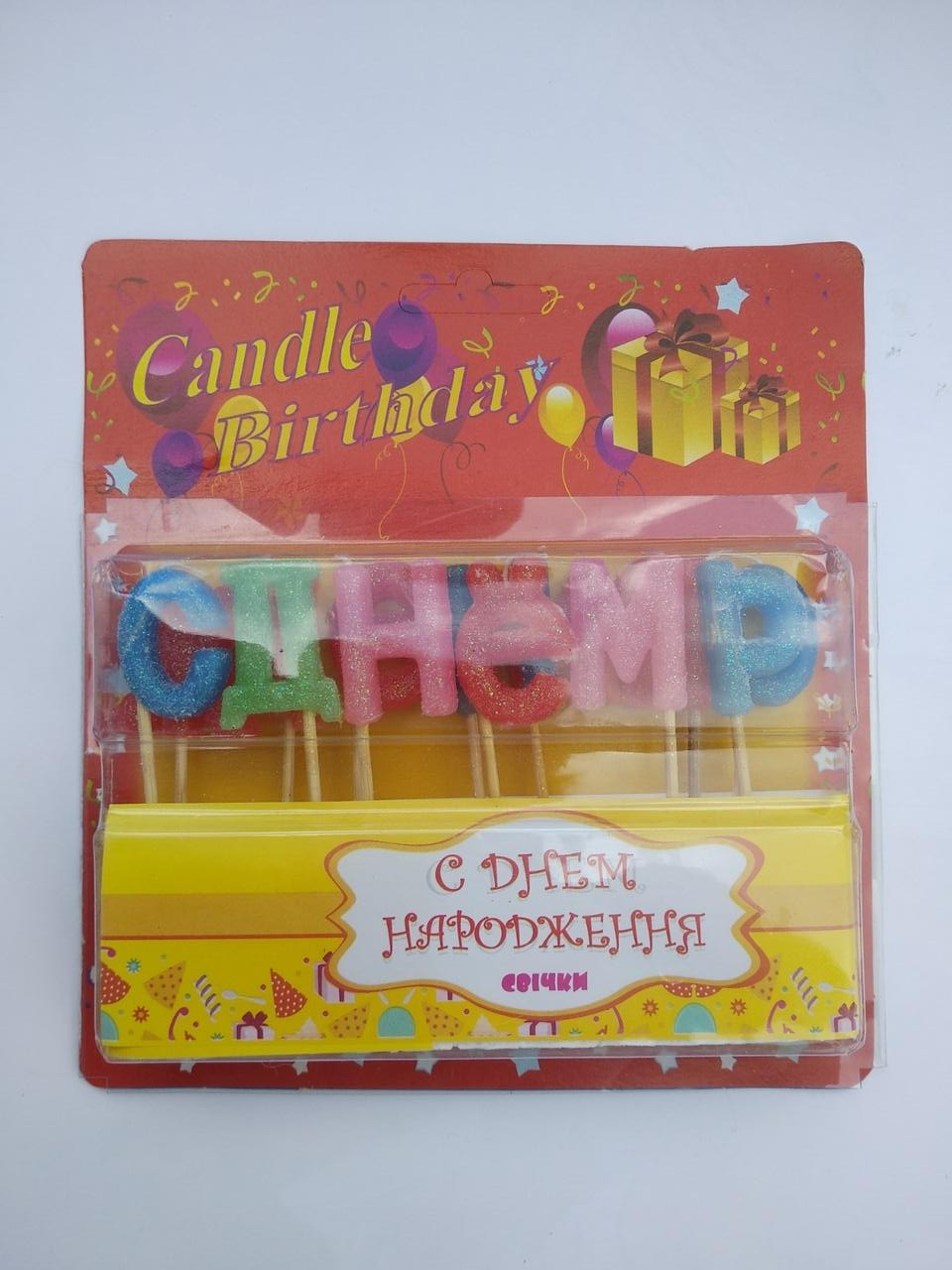 """Свечи для торта буквы """"С днем рождения"""" с блестками"""