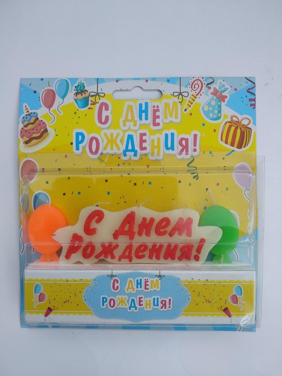 """Свечи для торта буквы """"С днем рождения"""" (облако)"""