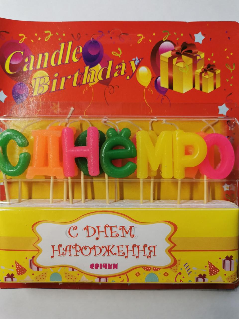 """Свечи для торта буквы """"С днем рождения""""  200218"""