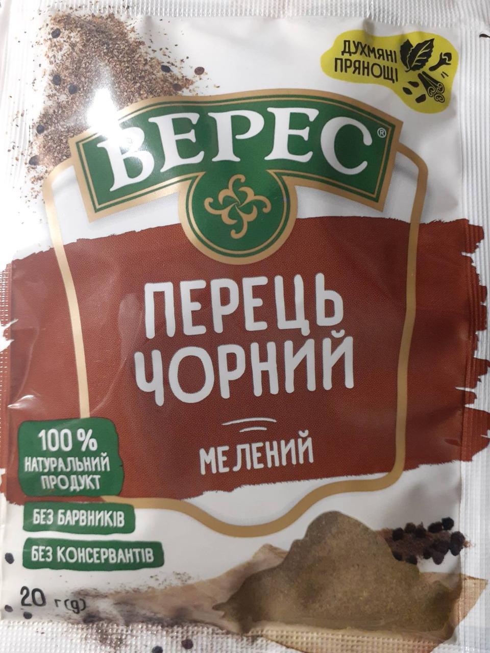Чёрный перец молотый  20 грамм