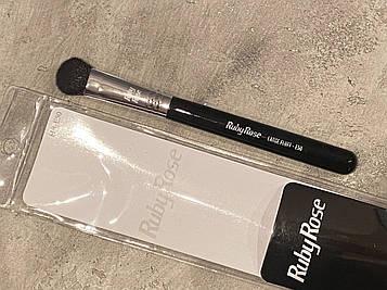 Кисть для теней и высветления зон Ruby Rose Large Fluff Brush HB-E50