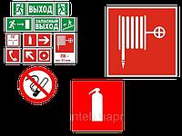 Знаки пожарной безопасности самоклеящиеся
