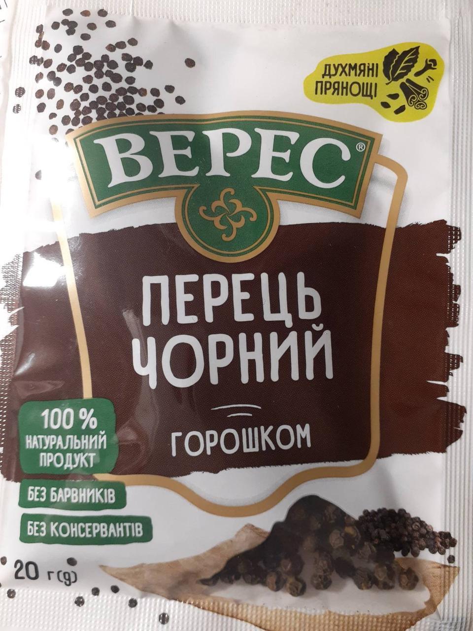 Чёрный перец горошек  20 грамм