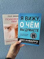 Комплект книг Пол Экман Психология лжи+ Джо Наварро Я вижу о чем вы думаете