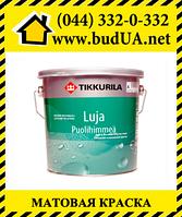 Луя матовая стойкая покрывная краска Tikkurila, А 0,9 л