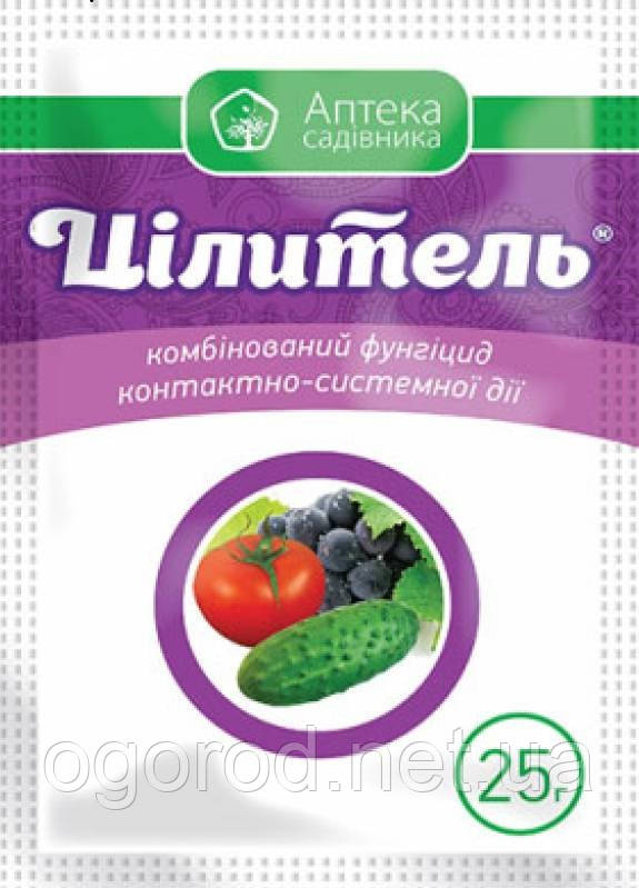 Целитель(аналог Ридомил Голд) Украина 25 грамм