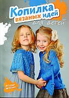 """Журнал з в'язання та шиття для дітей """"Карапуз"""" екстра, фото 1"""
