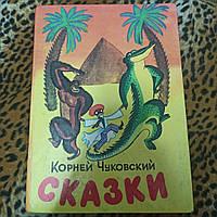"""Корней Чуковский """"Сказки"""""""