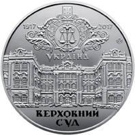 Пам`ятна медаль `100 років утворення Генерального Суду Української Народної Республіки`, фото 2