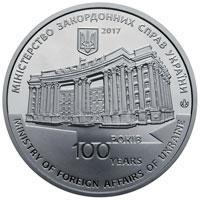 Пам`ятна медаль `100 років утворення дипломатичної служби України`