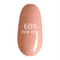 Гель-лак For You № 609 ( Нюдово Розовый, эмаль ), 8 мл