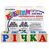 Кубики. Український алфавіт 12 кубиків Komarovtoys (Т601), фото 3