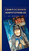 Евфросиния мироточивая. Житие (рус. язык)