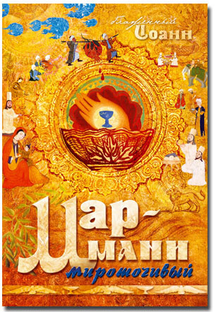 Мар-Мани мироточивый (рус. язык)
