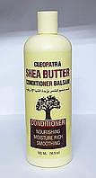 Cleopatra Shea Butter-кондиционер бальзам для волос Египет 500 мл