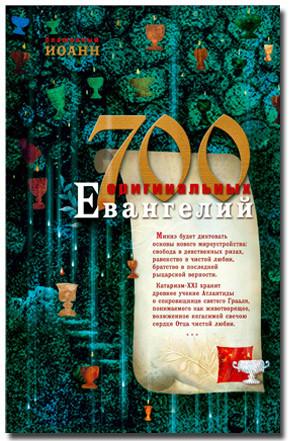 700 оригинальных Евангелий (рус. язык)