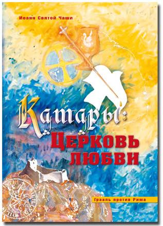 Катары: Церковь Любви (рус. язык)