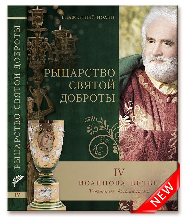 Рыцарство святой доброты (рус. язык)