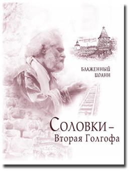 Соловки - Вторая Голгофа (рус. язык)