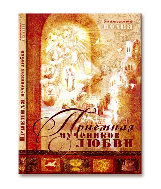 Приемная мучеников любви (рус. язык)