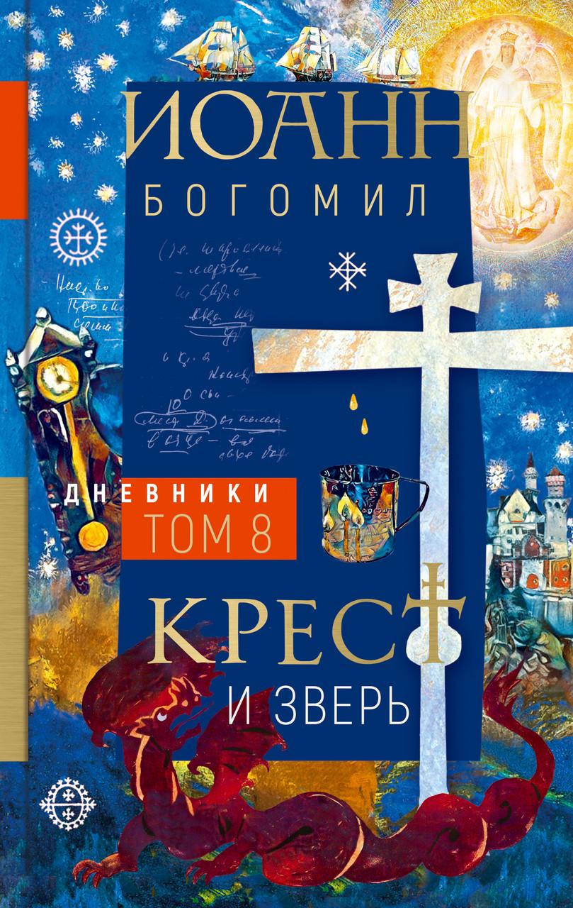 Крест и зверь (рус. язык)