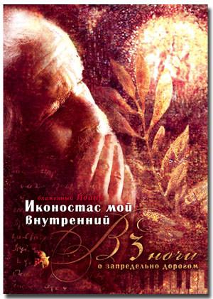 Иконостас мой внутренний (рус. язык)