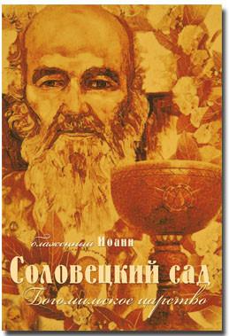 Соловецкий сад (рус. язык)