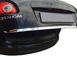 Nissan Qashqai 2010-2014 рр. Накладка кромки кришки багажника (нерж.) OmsaLine - Італійська нержавійка