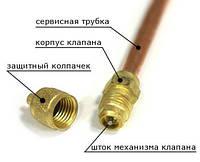 Клапан штуцер шредера с трубкой 1\4 (6.35мм.)