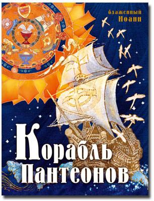 Корабль пантеонов (рус. язык)
