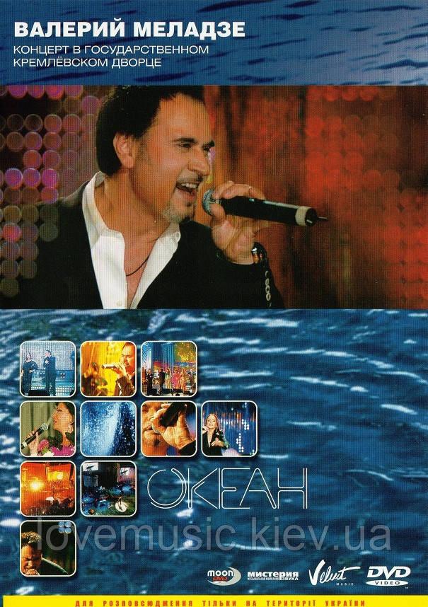 Відео диск ВАЛЕРИЙ МЕЛАДЗЕ Океан (2005) (dvd video)