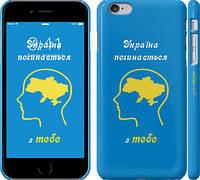 "Чехол на iPhone 6s Plus Украина начинается с тебя ""1103c-91"""