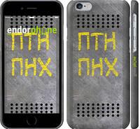 """Чехол на iPhone 6s Щит ПТН ПНХ """"1131c-90"""""""