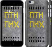 """Чехол на iPhone 6s Plus Щит ПТН ПНХ """"1131c-91"""""""