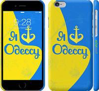 "Чехол на iPhone 6s Я люблю Одессу v2 ""1152c-90"""