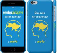"Чехол на iPhone 6s Украина начинается с тебя ""1103c-90"""