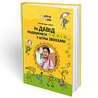 Іменна книга - вірші Як Ваша дитина подружилась з усіма звуками (FTBKLOGUA)