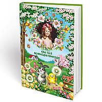 Іменна книга Великодні пригоди Вашої дитини (FTBKEASUA)